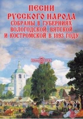 Песни русского народа. Собраны в губерниях Вологодской, Вятской и Костромской в 1893 году