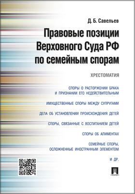 Правовые позиции Верховного Суда РФ по семейным спорам: хрестоматия