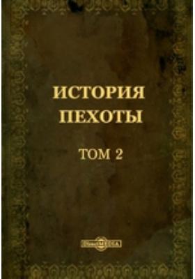 История пехоты. В 2 тт.: монография. В 2 т. Том 2