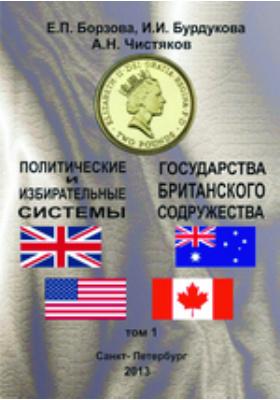 Политические и избирательные системы. Государства британского содружества: учебное пособие. Т. 1