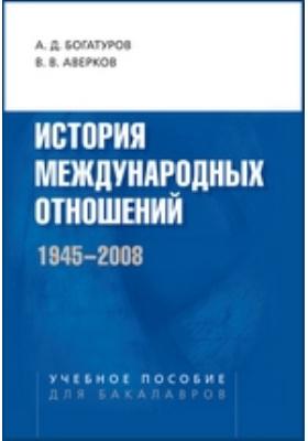 История международных отношений : 1945-2008: учебное пособие