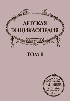 Детская энциклопедия: художественная литература. Т. 2