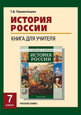 История России. 7 класс : книга для учителя