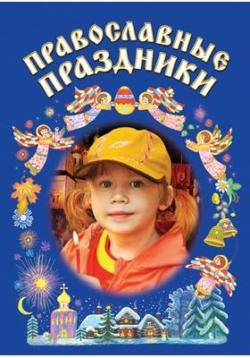 Православные праздники : книга для детей