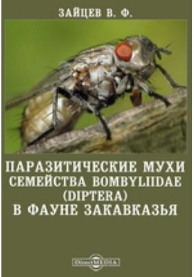 Паразитические мухи семейства Bombyliidae (Diptera) в фауне Закавказья