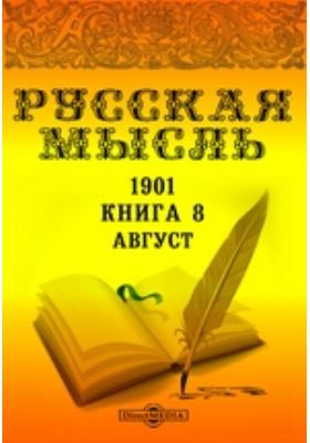 Русская мысль. 1901. Книга 8, Август