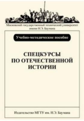Спецкурсы по отечественной истории: учебное пособие