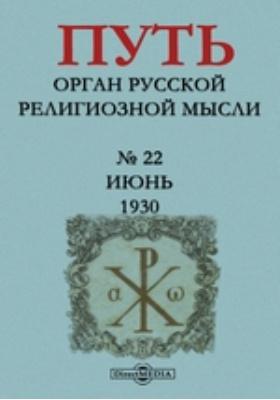 Путь. Орган русской религиозной мысли. 1930. № 22, Июнь