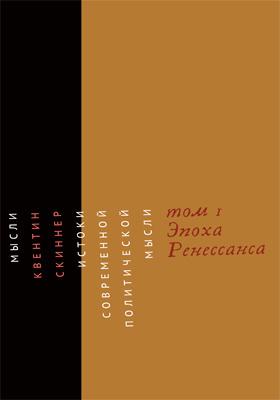 Истоки современной политической мысли: монография : в 2 томах. Том 1. Эпоха Ренессанса