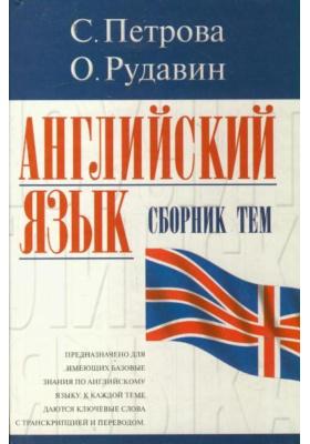Английский язык : Сборник тем