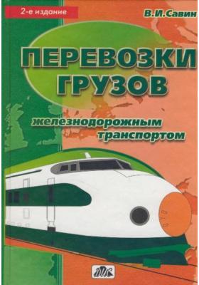 Перевозки грузов железнодорожным траспортом : Справочное пособие. 2-е издание, переработанное и дополненное