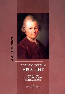 Готхольд Эфраим Лессинг. Его жизнь и литературная деятельность: биографический очерк