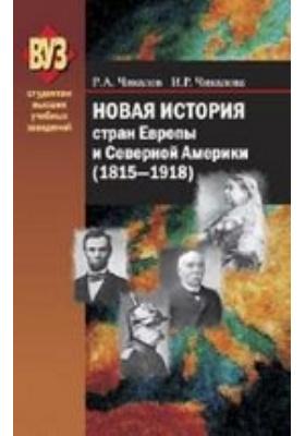 Новая история стран Европы и Северной Америки (1815 — 1918): учебник