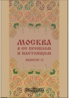 Москва в её прошлом и настоящем : иллюстрированное издание: альбом репродукций. Выпуск 12