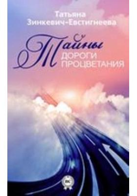 Тайны Дороги Процветания: научно-популярное издание