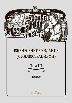 Русская музыкальная газета : еженедельное издание : (с иллюстрациями). 1896 г. Т. III