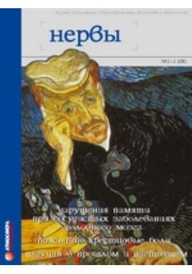 Нервы. 2010. № 2-3