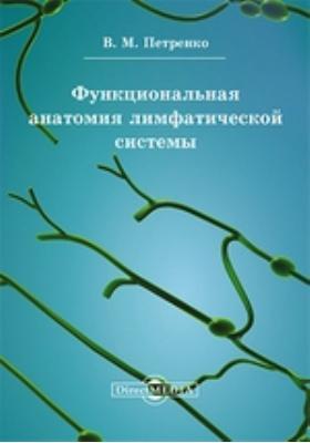 Функциональная анатомия лимфатической cистемы: учебное пособие. 2014