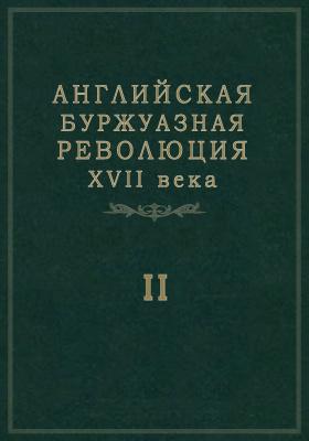 Английская буржуазная революция XVII века. Т. 2