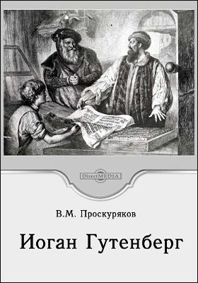 Иоган Гутенберг: художественная литература
