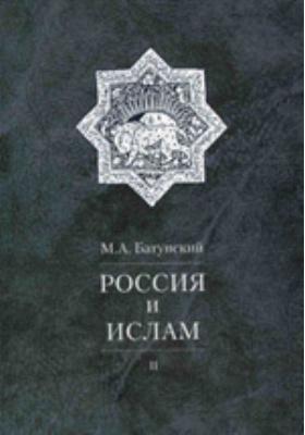 Россия и ислам. Т. 2