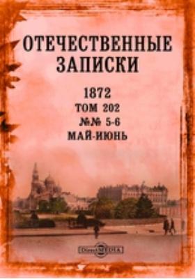 Отечественные записки. 1872. Т. 202, №№ 5-6, Май-июнь