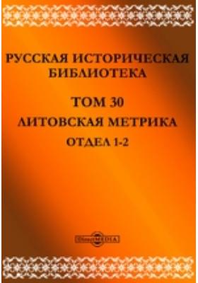 Русская историческая библиотека Отдел 1-2. Т. 30. Литовская метрика