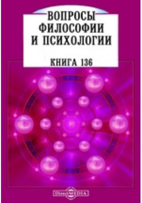 Вопросы философии и психологии. 1917. Книга 136