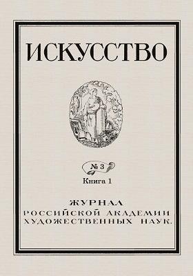 Искусство: журнал. 1927. Книга 1, Ч. 1