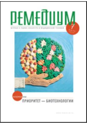 Ремедиум : журнал о рынке лекарств и медицинской техники. 2012. № 7 (185)
