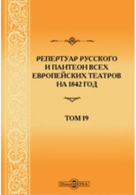 Репертуар русского и Пантеон всех европейских театров на 1842 год. Т. 19