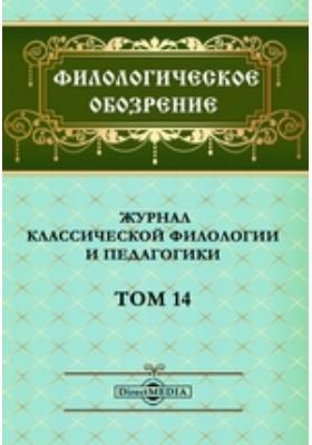 Филологическое обозрение. Журнал классической филологии и педагогики. 1898. Т. 14