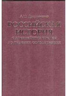 Российская история с древнейших времен до падения самодержавия: учебное пособие