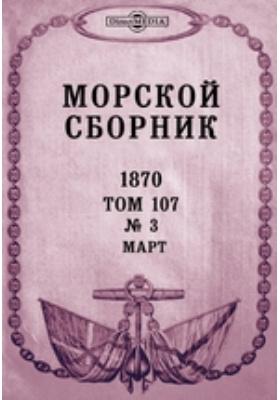 Морской сборник: журнал. 1870. Т. 107, № 3, Март