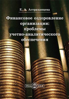 Финансовое оздоровление организации : проблемы учетно-аналитического обеспечения: монография