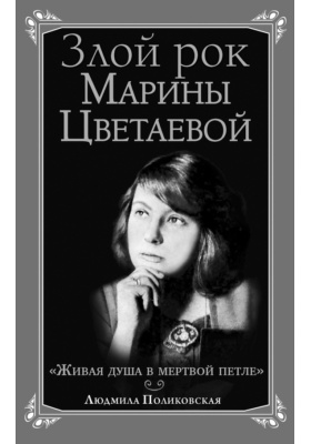Злой рок Марины Цветаевой. «Живая душа в мертвой петле…»