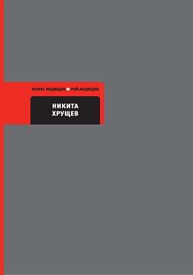 Никита Хрущев: научно-популярное издание
