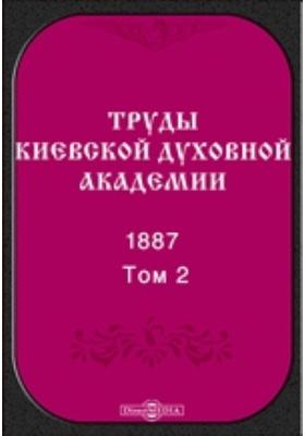 Труды Киевской духовной академии. 1887. Том 2