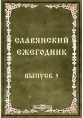 Славянский ежегодник: газета. 1882. Выпуск 5