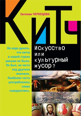 Китч : Искусство или культурный мусор?: научно-популярное издание