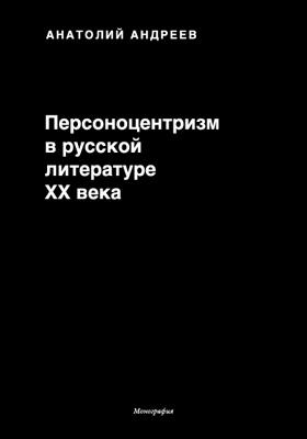 Персоноцентризм в русской литературе XX века: монография
