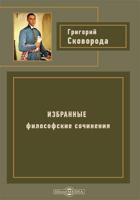 Избранные философские сочинения: сборник научных трудов
