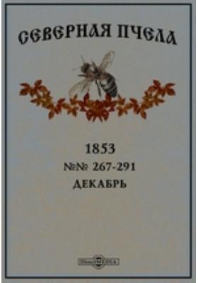 Северная пчела. 1853. №№ 267-291, Декабрь