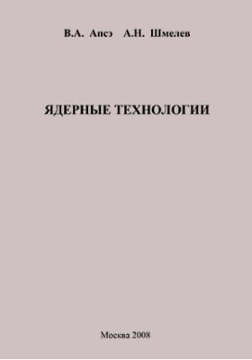 Ядерные технологии: учебное пособие