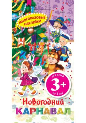 Новогодний карнавал : Многоразовые наклейки