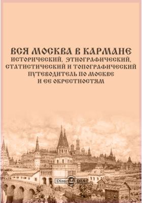 Вся Москва в кармане. Исторический,  этнографический, статистический и топографический путеводитель по Москве и ее окрестностям