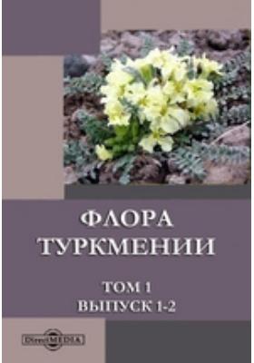 Флора Туркмении. Т. 1, Вып. 1-2