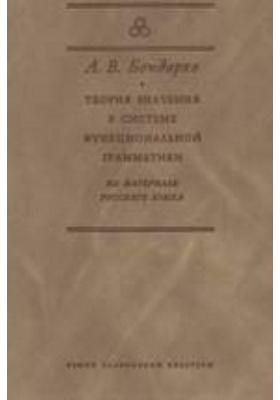 Теория значения в системе функциональной грамматики. На материале русского языка: монография
