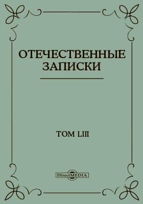 Отечественные записки. 1847 : учено-литературный журнал: журнал. Т. 53