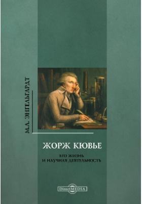 Жорж Кювье. Его жизнь и научная деятельность: художественная литература